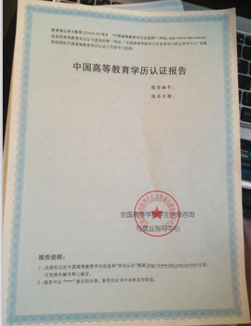 中国教育学历�z*.{�_学信网学历认证中心均统一出具《中国高等教育学历认证报告》予以证明
