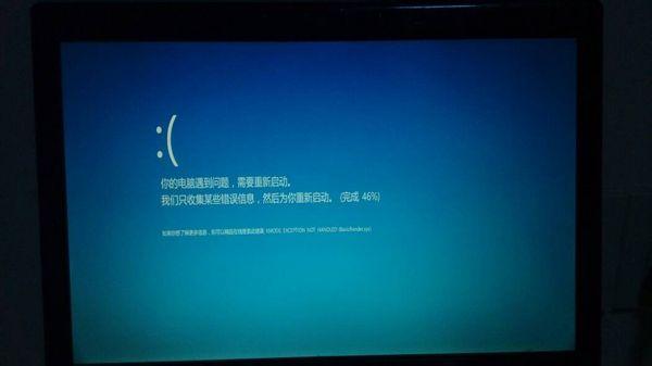 電腦藍屏重啟.win10圖片
