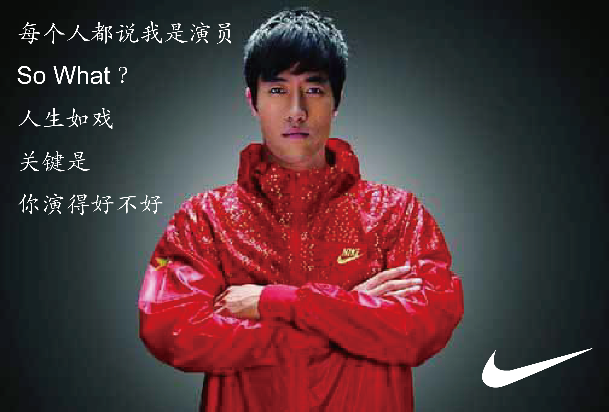 耐克刘翔_刘翔耐克广告台词_百度知道