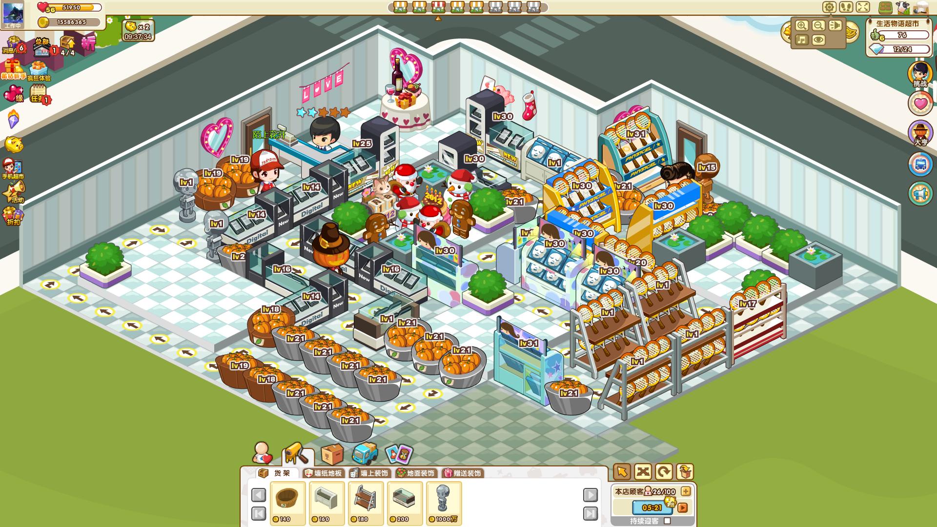 qq超市_qq超市3店6口碑摆法效果图,平面图看着麻烦。_百度知道