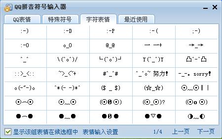 qq表情键盘快捷键_qq取消表情快捷键_qq取消表情快捷键分享展示