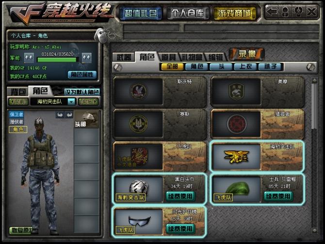 cf少尉是多少级_卖 cf 账号 中尉7 广东 2