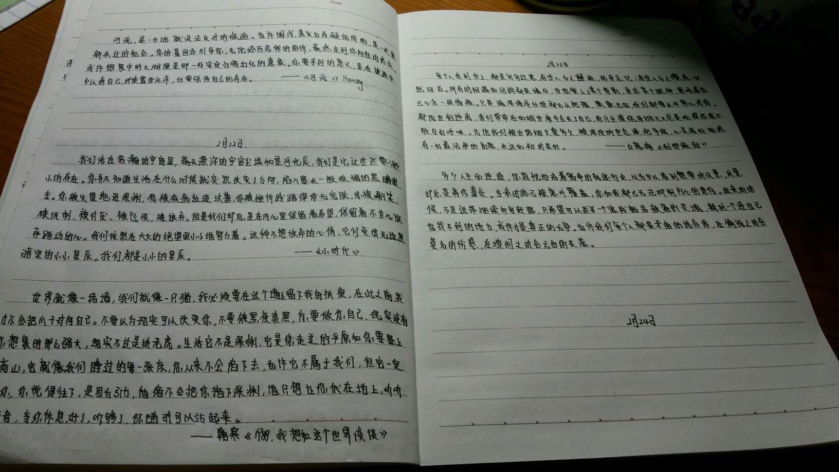 高中语文句子摘抄_摘抄图片大全_风景520