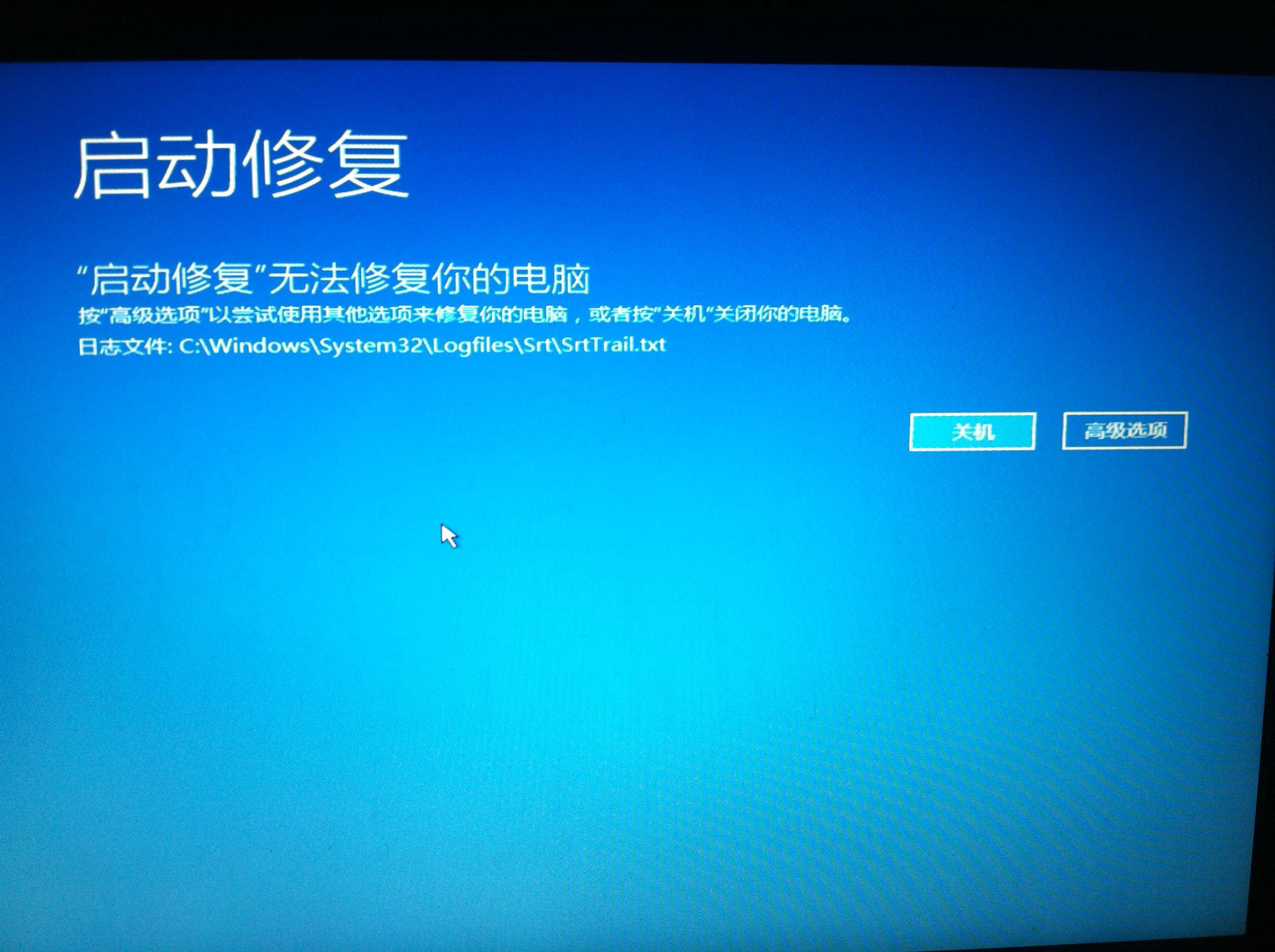 win10升級裝完顯卡驅動之后重啟藍屏圖片