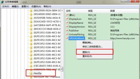 qq电脑家删除不了_QQ电脑家卸载后注册表残留无法删除_百度知道