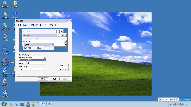 xp仿win8主题安装版_xp经典主题-win8仿xp经典蓝色主题|win7仿xp经典蓝色主题|电脑桌面