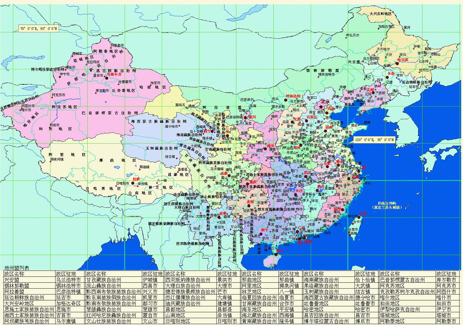 中国地�_你可以帮助我吗; 谁有中国地图,jpg格式; 中国地级市地图高清