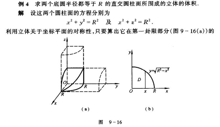 圆柱体体积计算方法_两个相同圆柱垂直相交_完美作业网_www.wanmeila.com