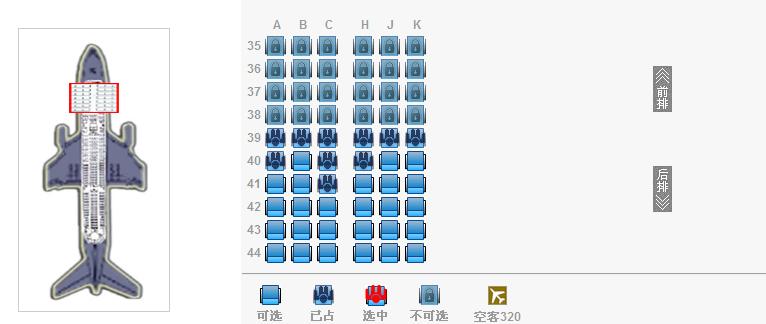 空中客车a320头等舱_空中客车320座位图图片展示_空中客车320座位图相关图片下载
