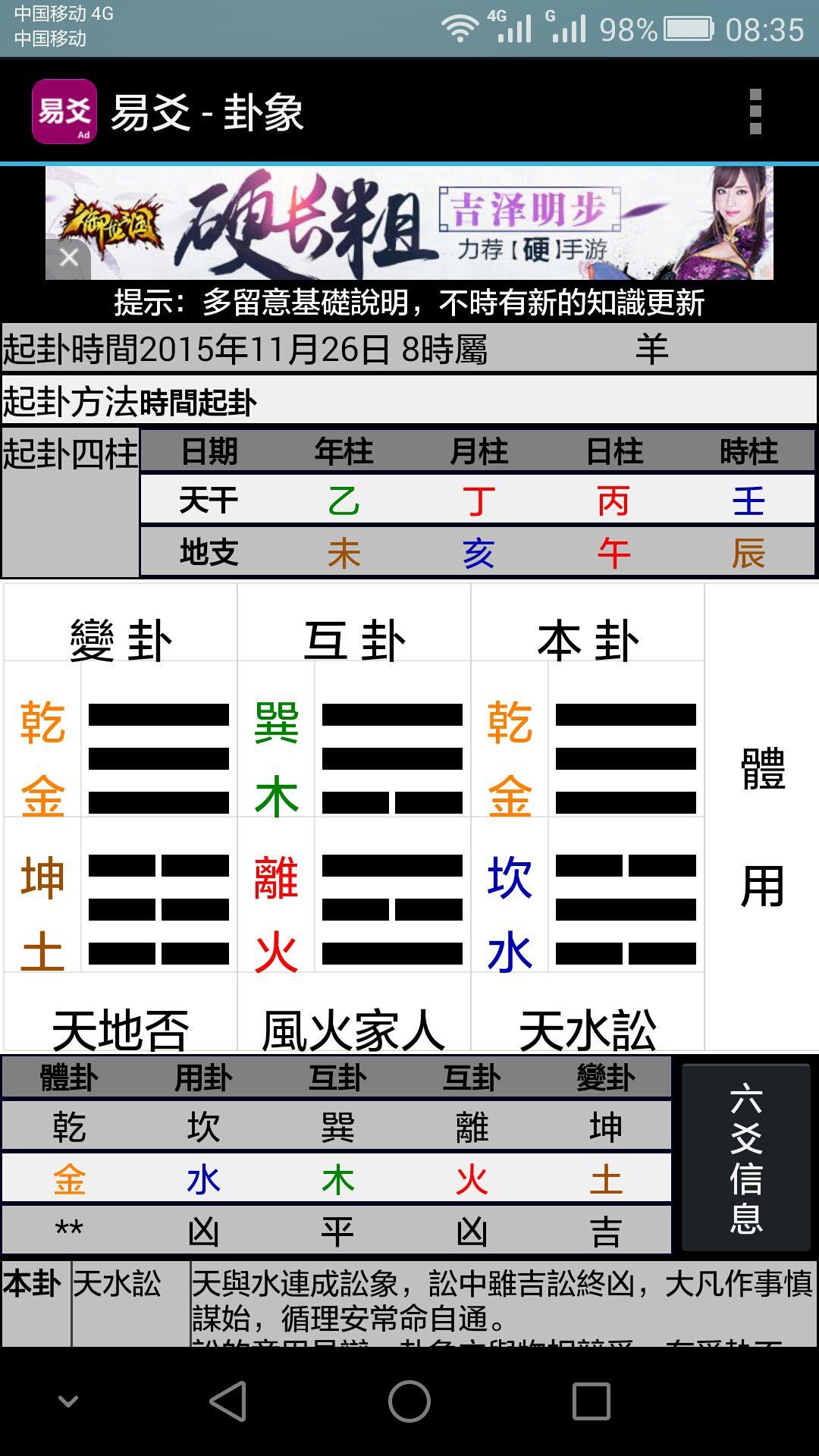 网上起卦_梅花易数里按年月日时起卦,年是按12地支,月日时是按12地支还是按12月