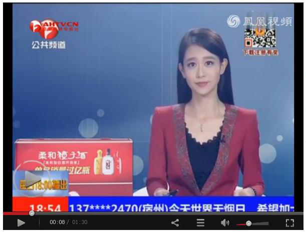 爱上女主播徐賹�_安徽卫视公共频道这个女主播到底叫什么呢?