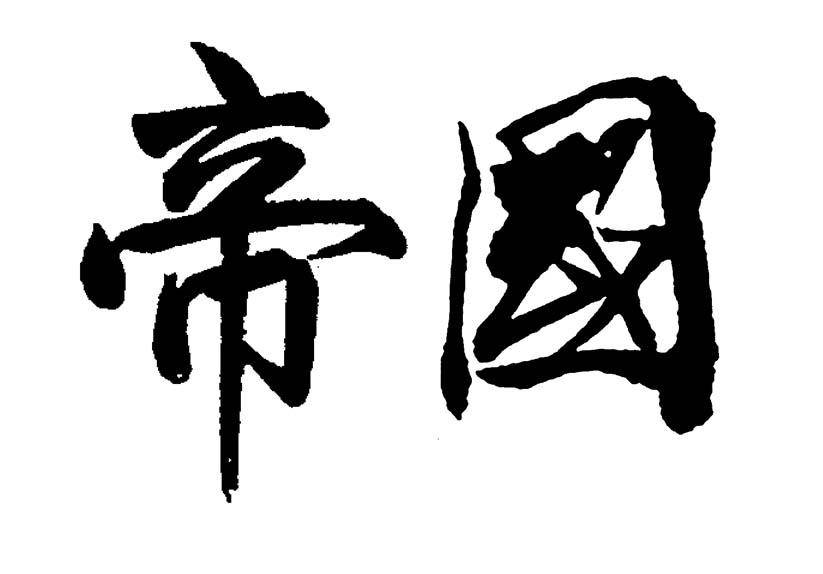 里_大家知道这个 字体 是书法里的哪种体啊