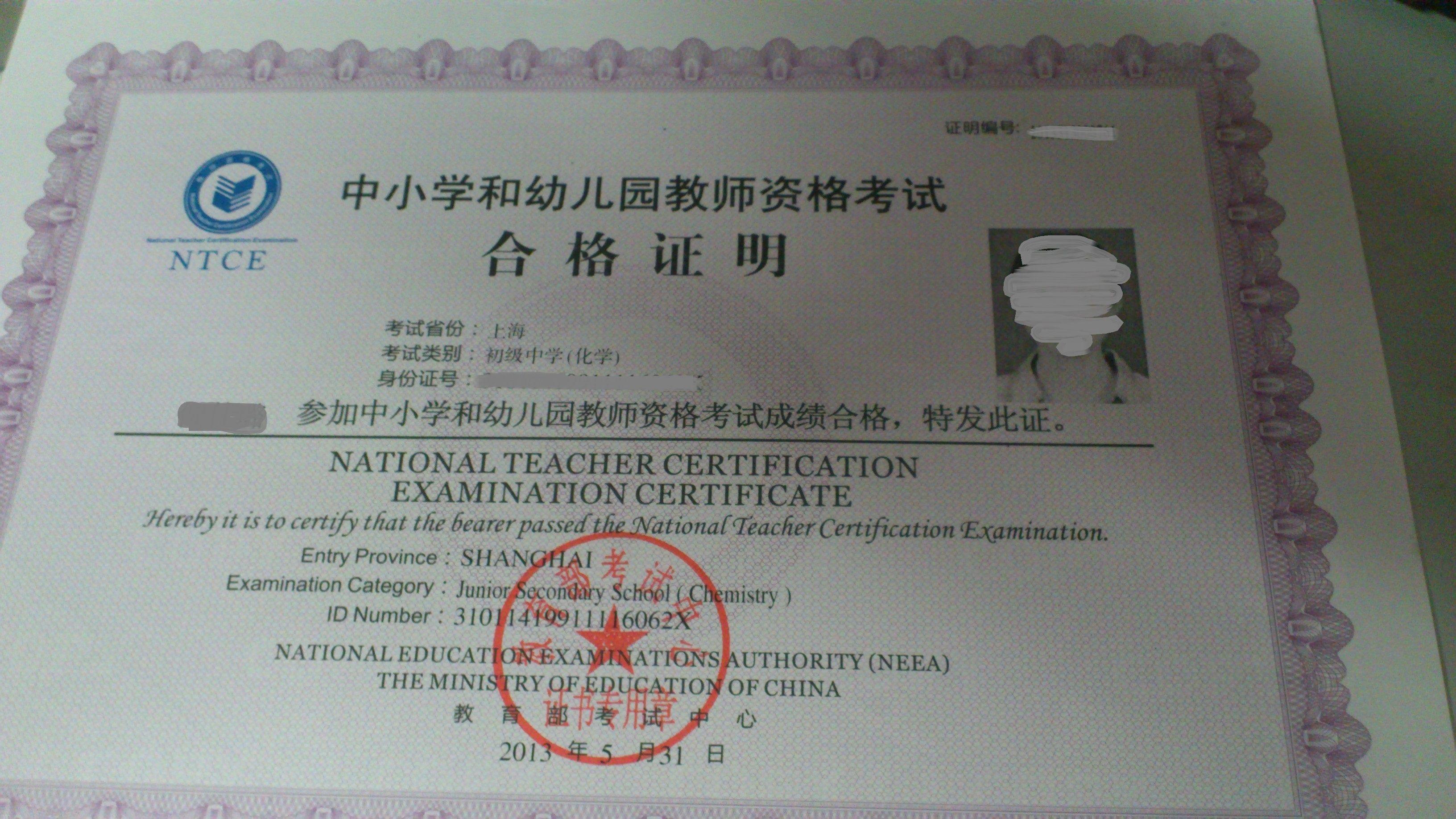 中小学教师资格考�_《中小学和幼儿园教师资格考试合格证明》的有效期_
