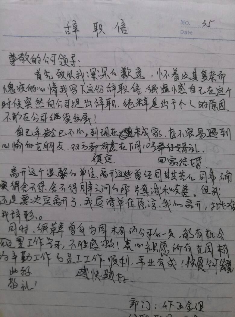 简单的辞职信范文_怎样写辞职书、怎样写辞职申请书_淘宝助理