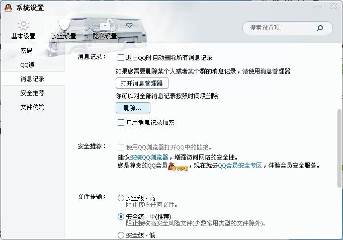 谁有三级片网址删除_qq2013怎么删除全部消息记录