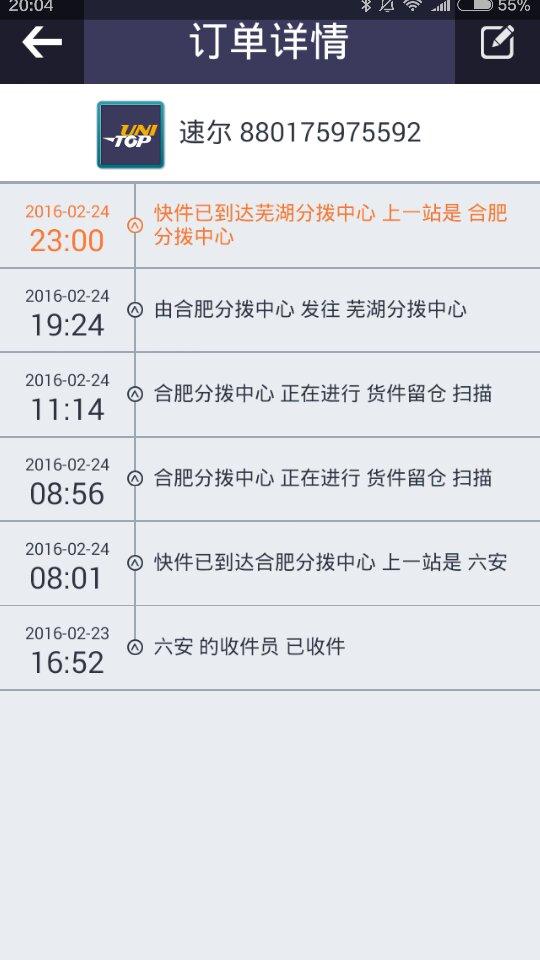 佳怡物流货单号查询_kuaididanhaochaxun-物流查询平台_物流公司价格查询_369433311633顺丰 ...