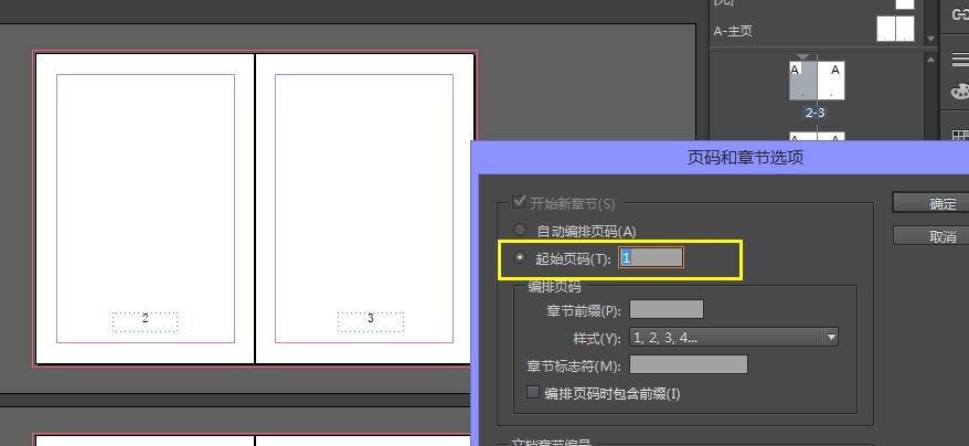 indesign 頁碼設置的問題圖片