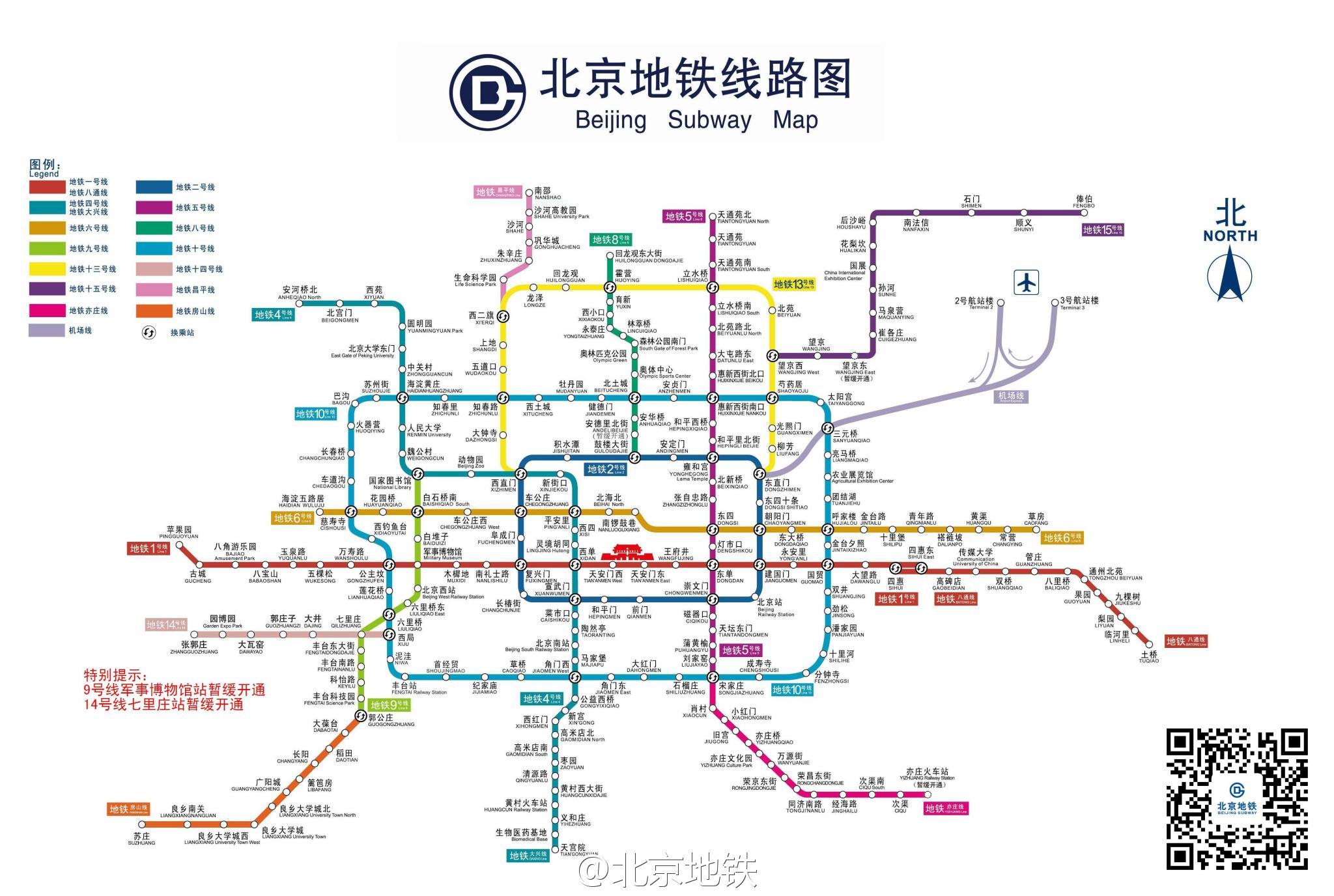 上海2013最新地铁图_谁有北京地铁线路图2013最新高清图_百度知道