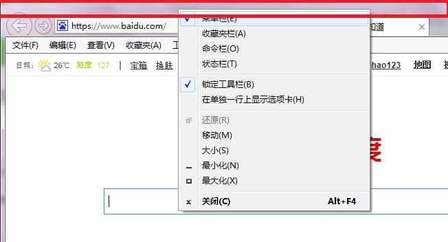 怎样显示ie的菜单栏_win7的IE浏览器工具栏怎样调出来_百度知道