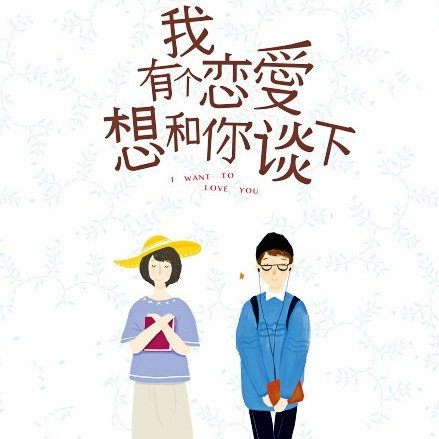 為什么戀愛中的兩個人在一起時間長了,矛盾會越來越多,好像走的更遠?圖片