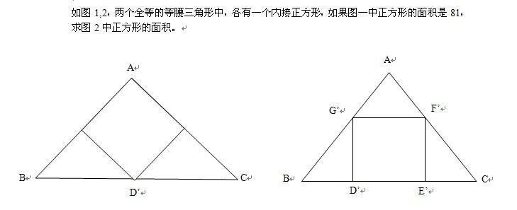 初三數學相似三角形圖片