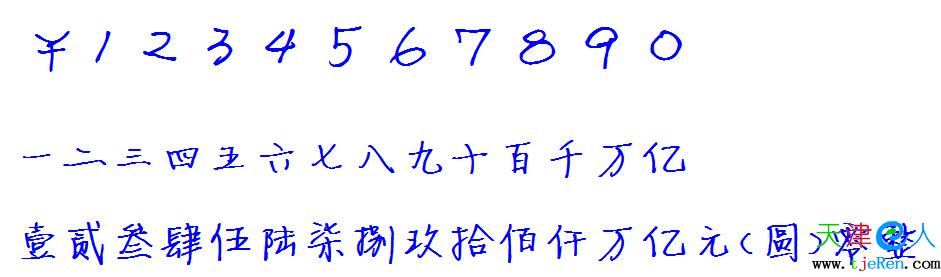 會計阿拉伯數字寫法阿拉伯數字的寫法圖阿拉伯數字圖片