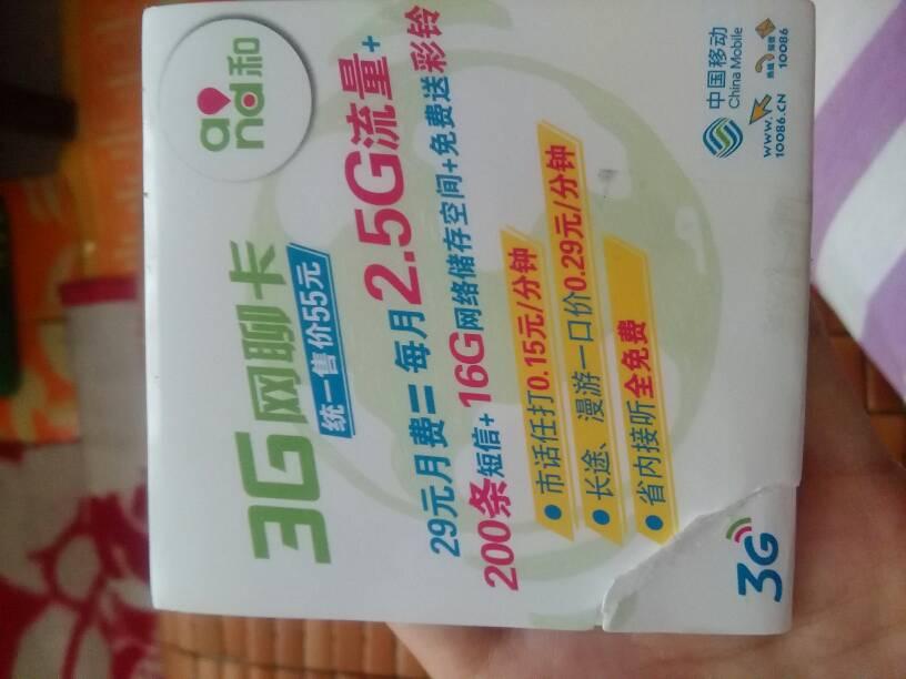 网聊套餐g3版40元_动感地带网聊200套餐(g3版)内容是什么?