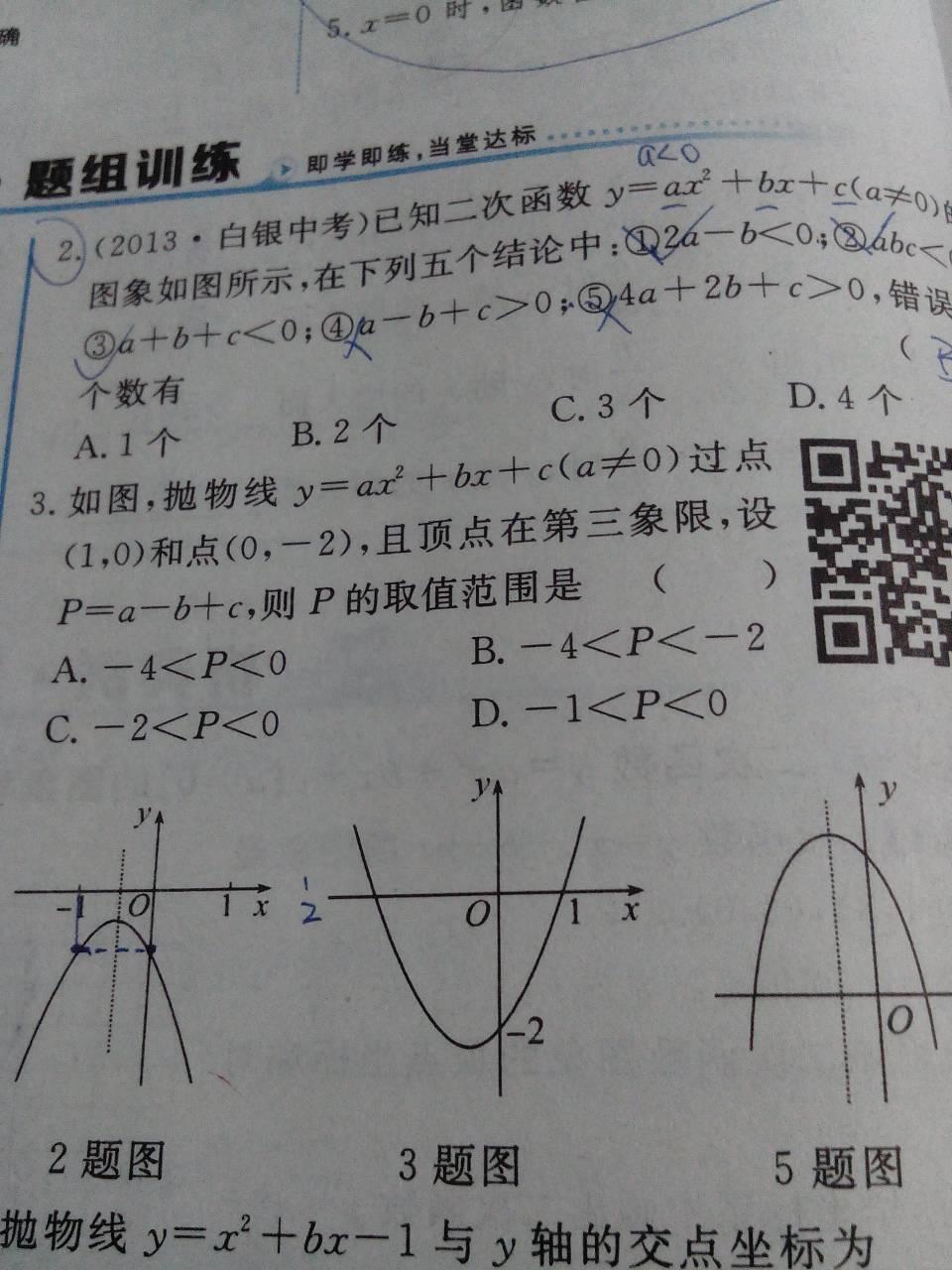 亚洲囹l,y�+�#b_已知二次函数y=x05+ax+b-3,x∈r的图像恒过点(2,0)则a05+b05的