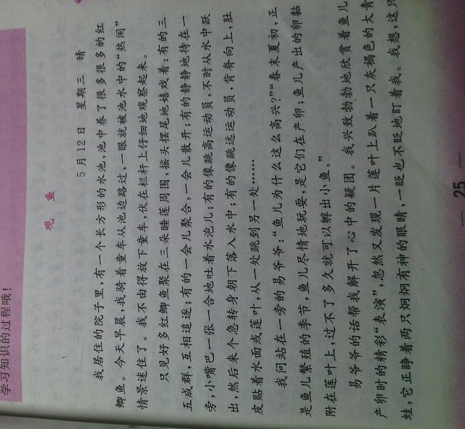 >>日記初中>>冬天文章內容300字描寫冬天的日記問:中學生中初一作文家長會心得圖片
