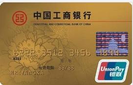 工商银行信用卡补卡_工行黑金卡储蓄卡和金卡区别_百度知道