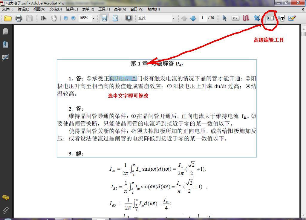 修改pdf文件的软件_PDF文件如何编辑修改-