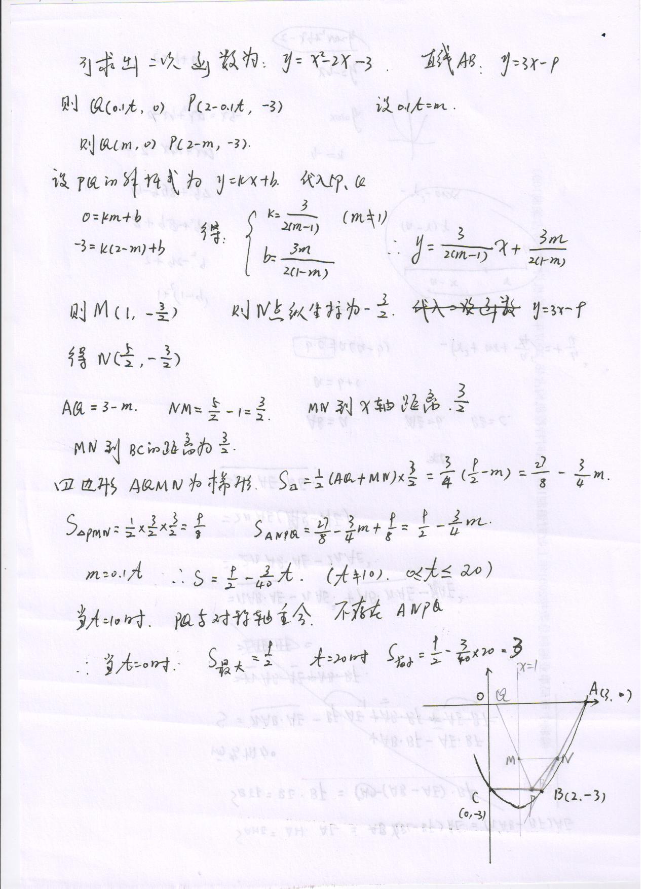 重庆时时彩4昞-l9b�Y��_已知二次函数y=ax平方 bx c的图象经过点a(3,0),b(2