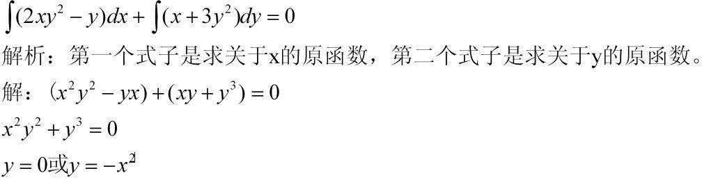 聚色�9��y�dy��9��y�.Y�_ydx=(3y^2-x)dy