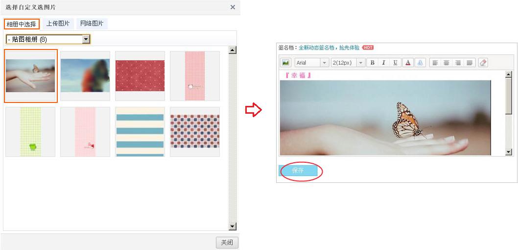Qq签名_QQ空间个性签名图片怎么添加_百度知道