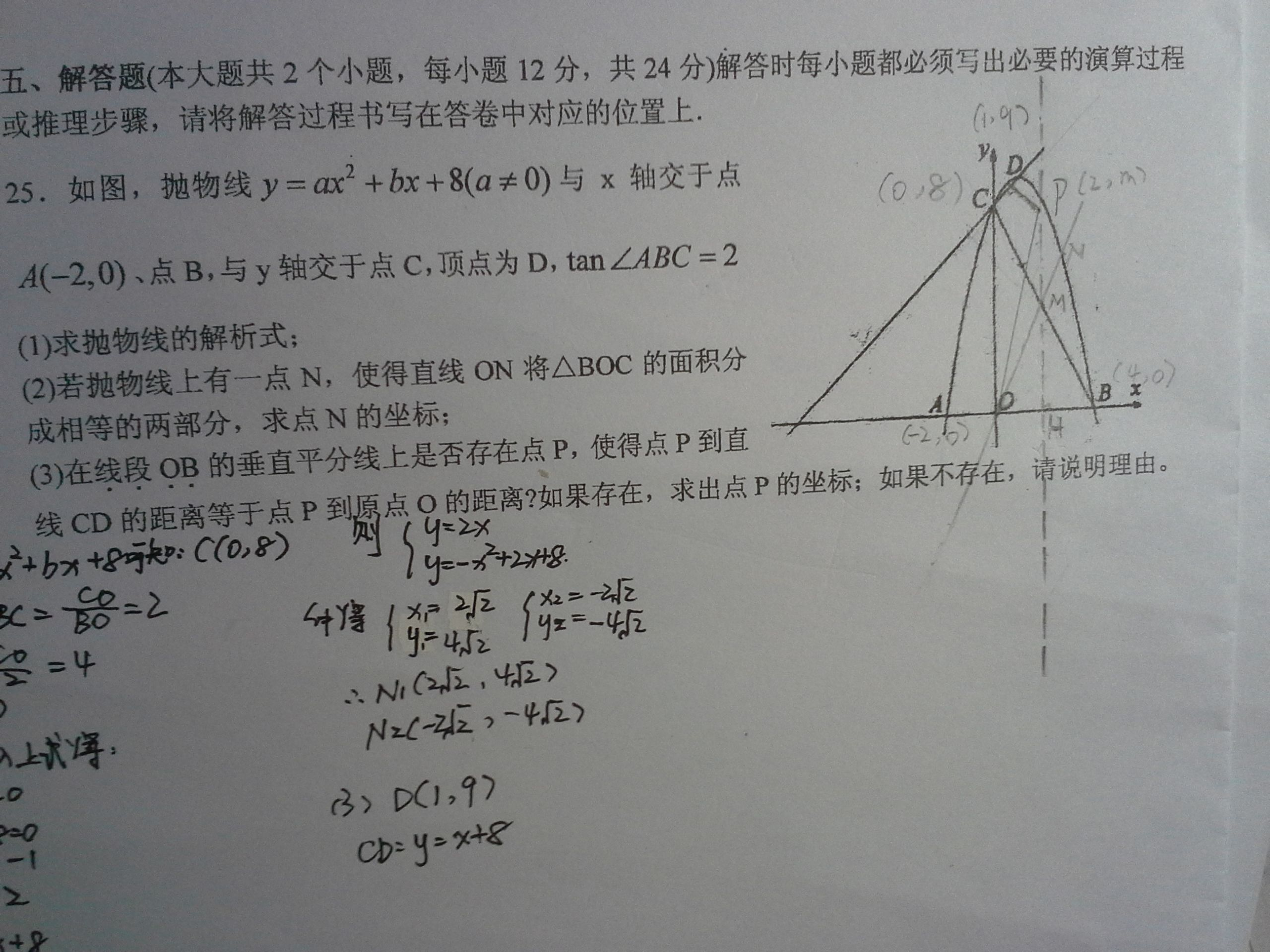 初中 二次函數{只用解答(3)}重點講方法.圖片