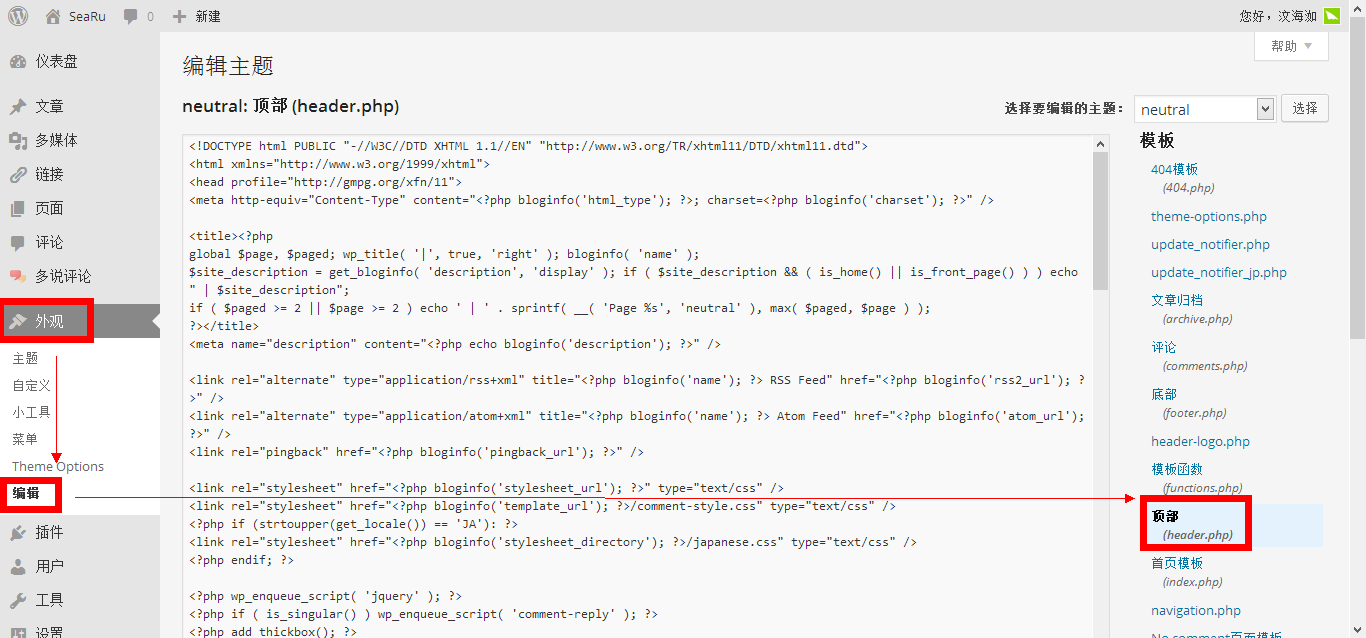 wordpress的tag标签源代码中不显示title和keywords办
