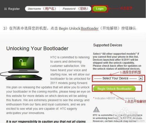卓大师解锁htc_HTC root权限怎么获取_百度知道