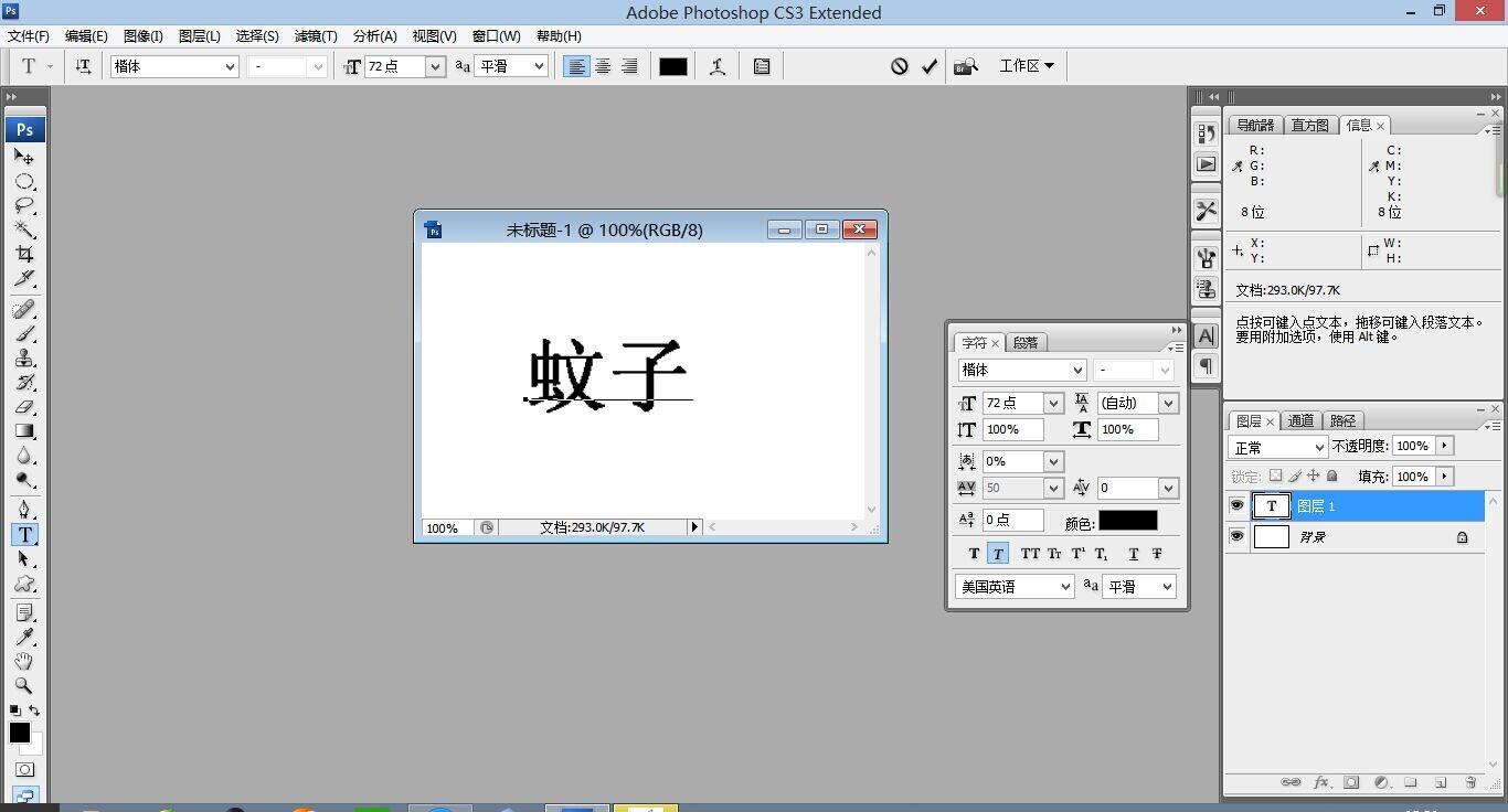 photoshop文字工具調完字體和大小沒有變化 對文字自由變換也要一直按圖片