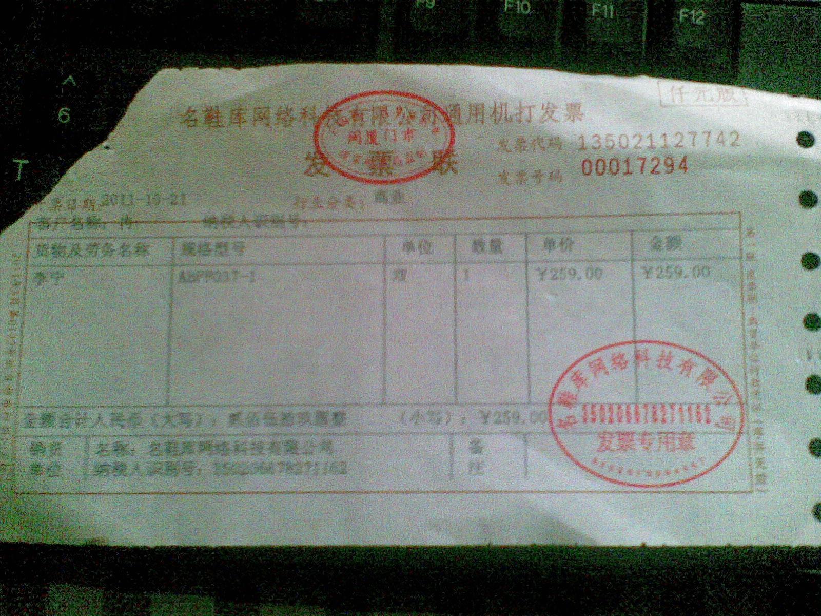 四川国税局发票查询_四川省国税局发票查询专网-