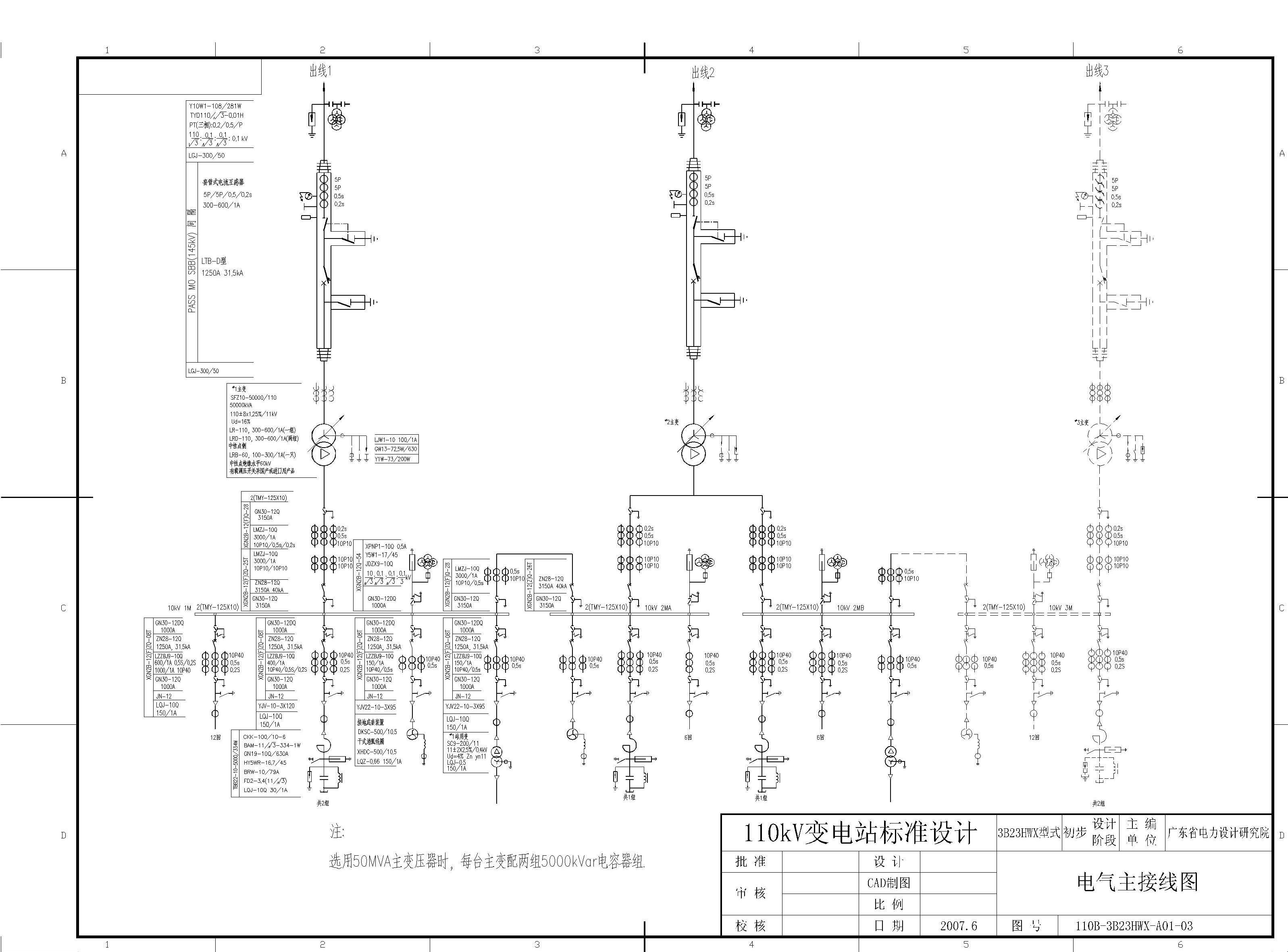 35kv变电所主接线图_帮忙弄下110kv变电站一次主接线图,实在不会,非常感谢。_百度知道