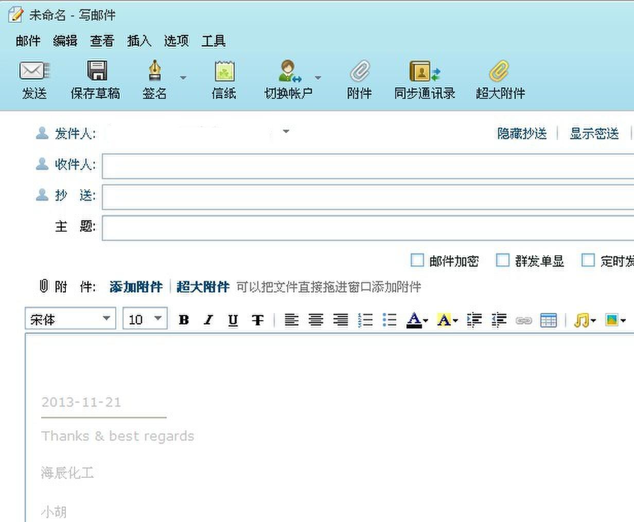 企业网络理员_网易邮箱客户端签名设置_百度知道
