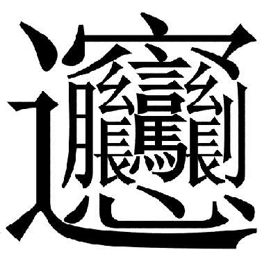 qq网名繁体字2011_笔画最多的繁体字_百度知道