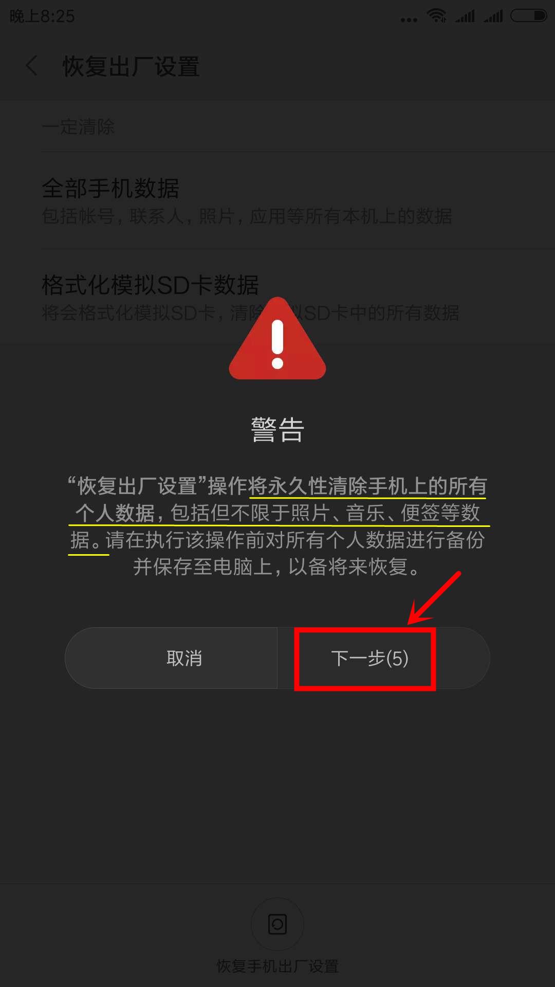 lg手机恢复出厂设置_手机如何恢复出厂设置_百度知道