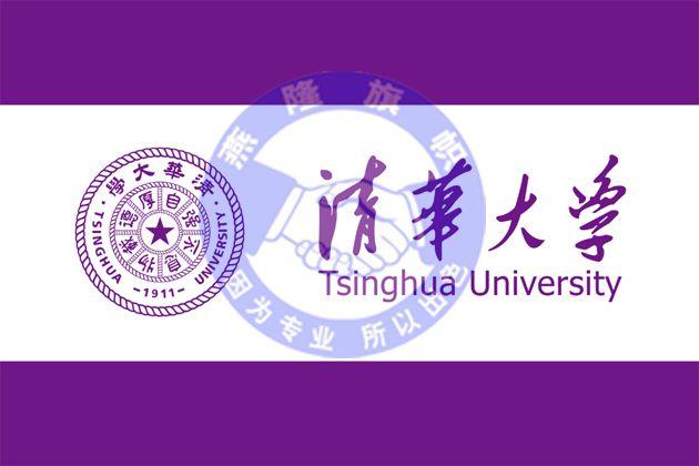 清华大学的校旗尺寸布料清华大学的校旗尺寸布料