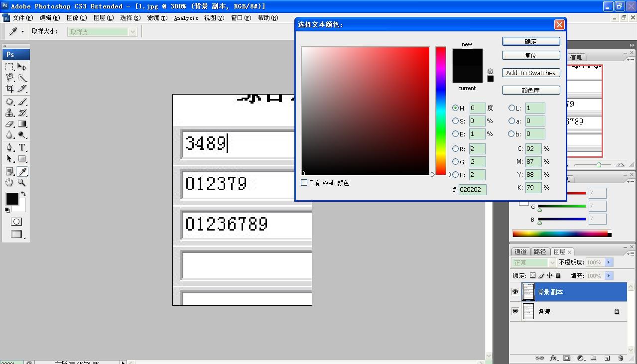 ps更改图片格式_ps如何修改成JPG图片-ps修改成绩单/ps如何修改成像区大小/ps修改 ...