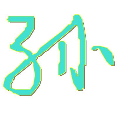孙字签名字体_孙字设计字体_孙字设计字体分享展示