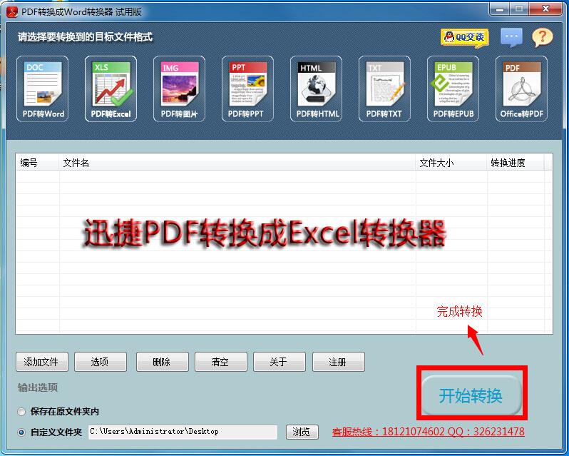 pdf转换器成excel_pdf文件转换成excel文件转换器在线的操作和步骤_百度知道