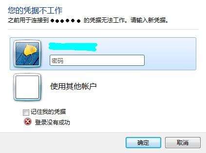 win7连接到远程桌面_win7远程桌面连接凭据不工作_百度知道