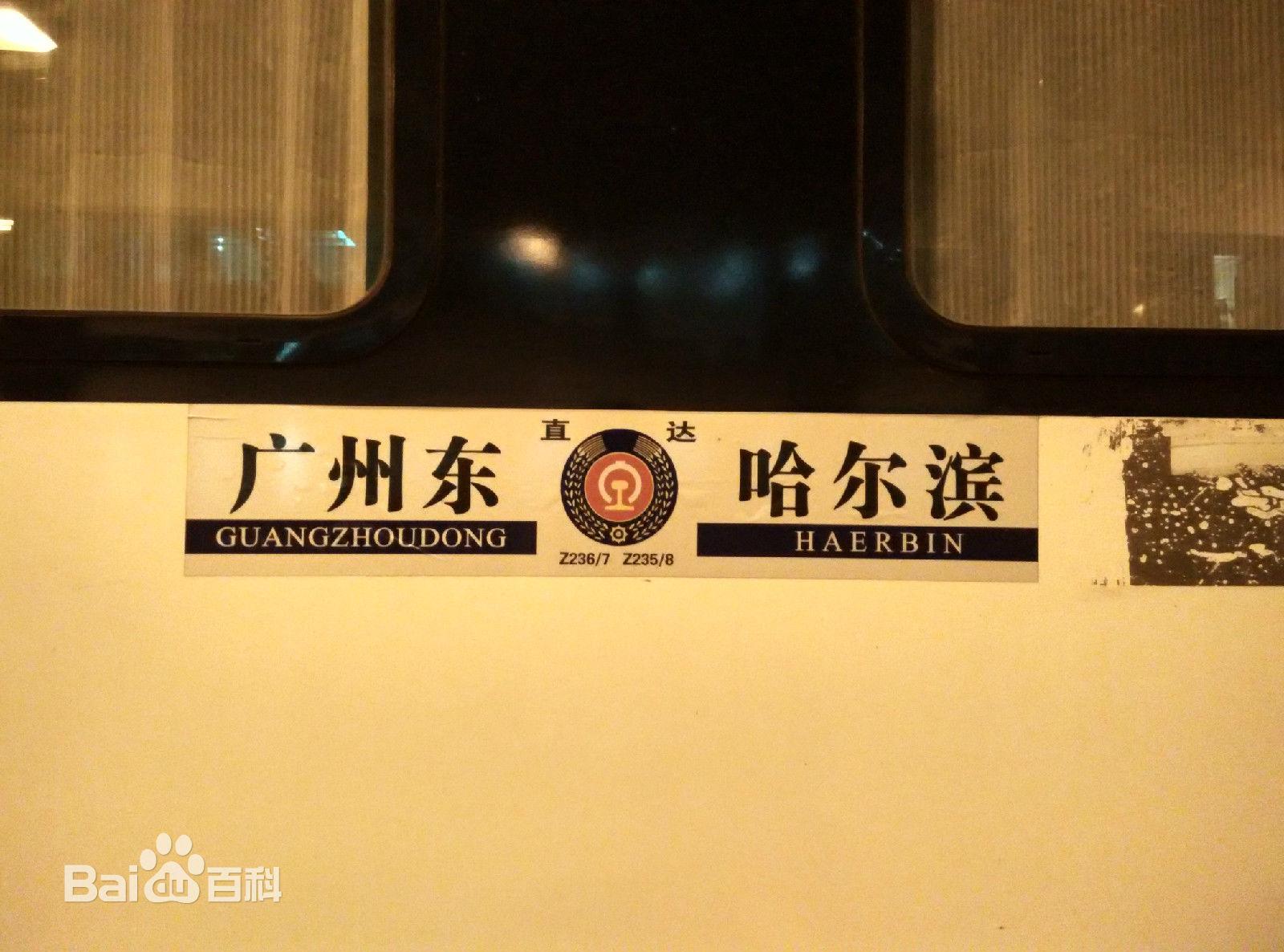 k21次列车_z238列车是什么类型的k字头火车座位分布图116定员的图片