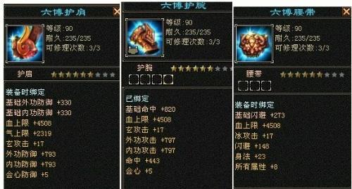 天龙八部3武器升星_天龙八部50级六博升到6星要几个六博装备_百度知道